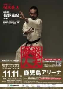 敬天愛人_poster_A2-1_810728