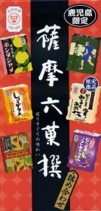 薩摩六菓撰(詰め合わせ)